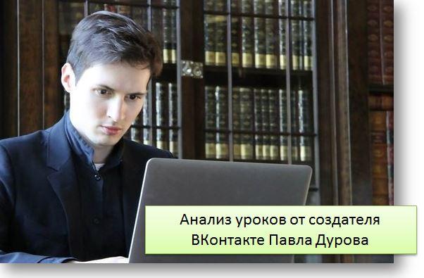 Анализ уроков от создателя ВКонтакте Павла Дурова