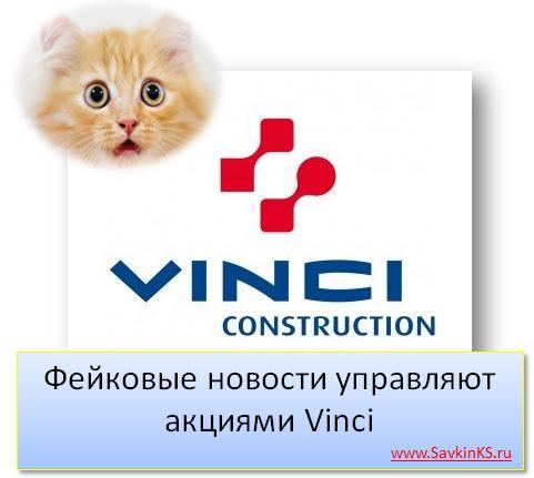 Фейковые новости управляют акциями Vinci