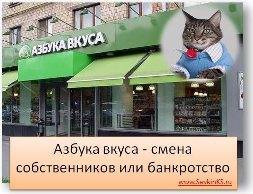 Азбука вкуса - смена собственников или банкротство