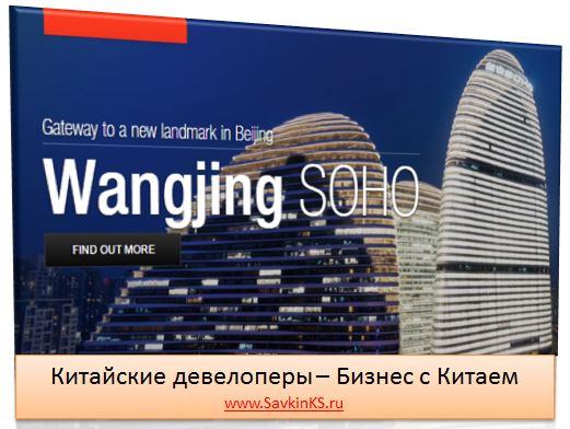 Бизнес с Китаем изнутри: SOHO China