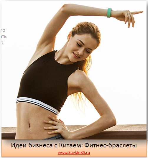 Бизнес с Китаем: Фитнес-браслеты для российского рынка