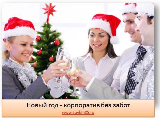 Новый год - корпоративное мероприятие без забот
