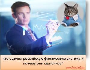 Оценка финансовой системы