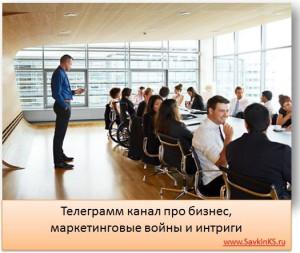 телеграмм канал #1 про бизнес и карьеру