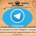 Как раскрутить Telegram канал с нуля до требуемого количества подписчиков за 10 шагов