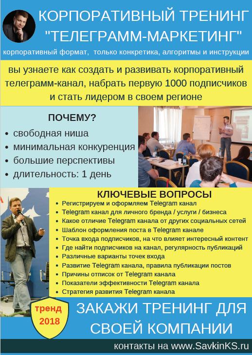 Telegram маркетинг - корпоративный тренинг
