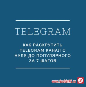 Как развивать и продвигать Telegram канал