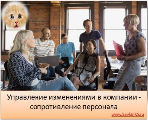 Управление изменениями в компании - сопротивление персонала