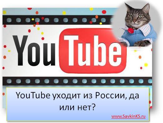 YouTube уходит из России, да или нет?