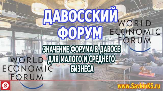 Как форум в Давосе повлияет на бизнес