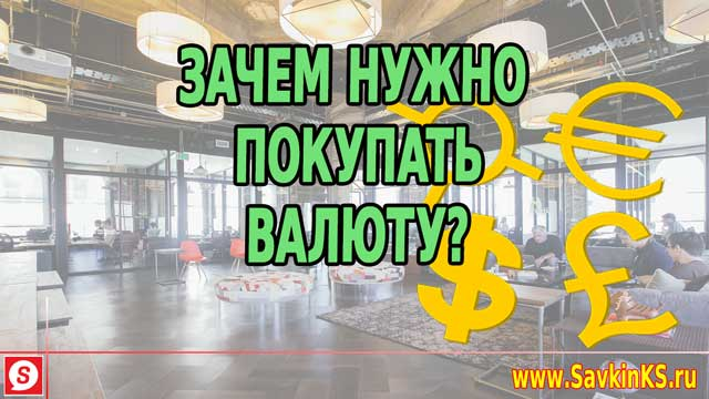 Почему необходимо покупать валюту