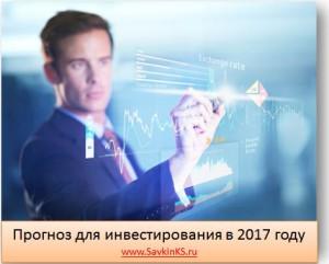 В какие компании инвестировать в 2017 году