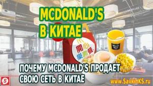 Бизнес с Китаем: Почему McDonald's продает свою сеть в Китае
