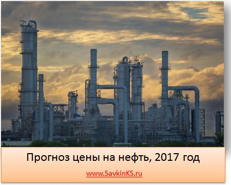 Какой будет цена на нефть в 2017 году
