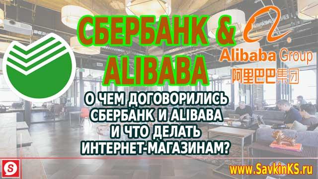 Как договоренности Сбербанка и Alibaba повлияют на интернет-магазин