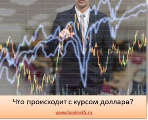 Какой курс доллара сегодня?