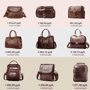 Сколько стоят сумки из Китая?