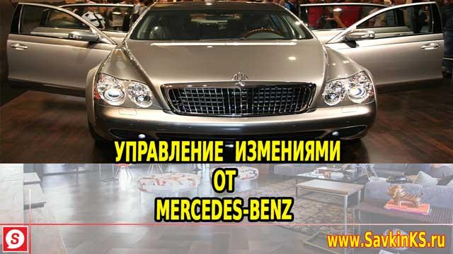 Как управляют изменениями в Mercedes-Benz