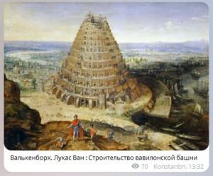 Валькенборх, Лукас Ван : Строительство вавилонской башни