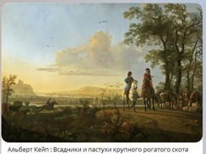 Альберт Кейп : Всадники и пастухи крупного рогатого скота