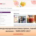 Международная выставка Yarn Expo