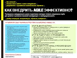 Семинар Agile: Как внедрить Agile эффективно? Методы гибкого управления в компании