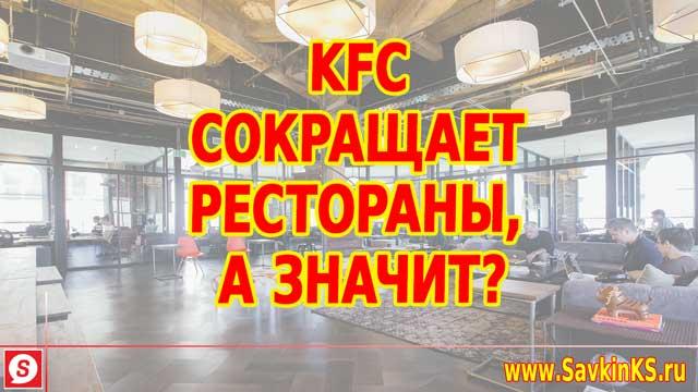 KFC сокращает рестораны, а значит?
