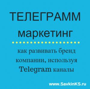Реклама и брендинг на Telegram канале