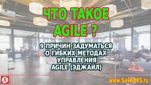 Что такое Agile (Эджайл): 9 причин задуматься о гибких методах управления