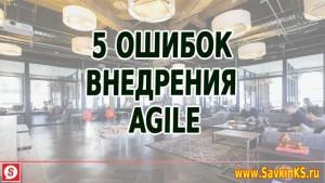 Внедрение Agile ошибки, про которые нужно знать