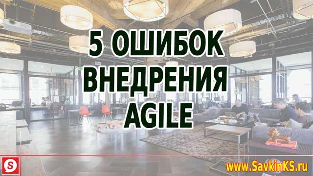 5 ошибок внедрения Agile