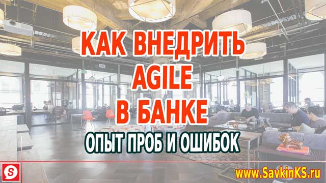 Как внедрить Agile в банке или финансовой организации