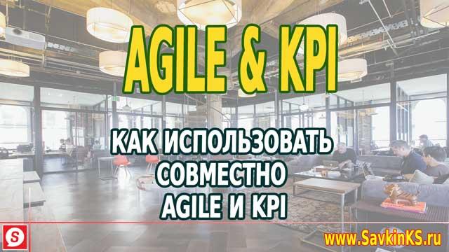 Как совместно использовать Agile и KPI