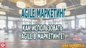 Как использовать Agile в маркетинге?