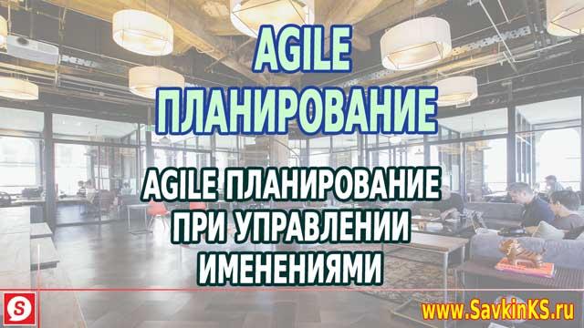Agile планирование при управлении изменениями