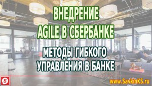 Внедрение Agile в Сбербанке