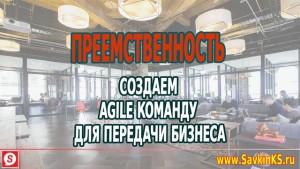 Преемственность - создаем Agile команду для передачи бизнеса