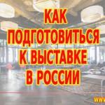 Как подготовиться к выставке в России?