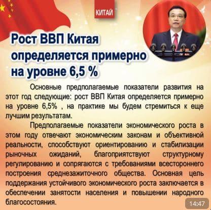 Рост ВВП Китая, развитие бизнеса и экономики
