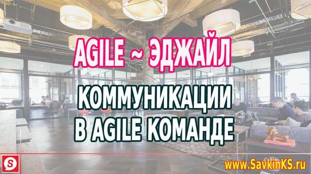 Коммуникация в Agile команде