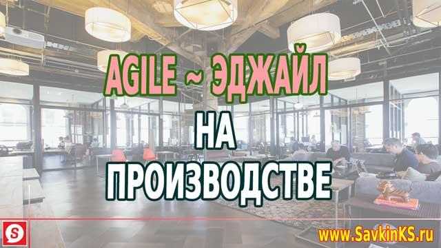Agile на производстве, эджайл в производственных компаниях