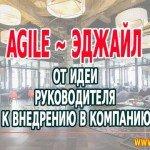 Agile Эджайл от идеи руководителя к внедрению в компанию