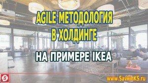 Agile методология в холдинге, на примере ИКЕЯ