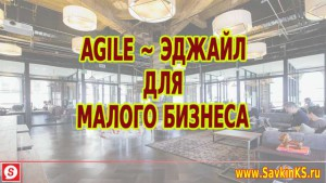 Agile для малого бизнеса, эджайл