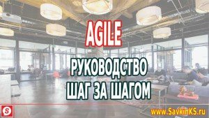 Agile руководство шаг за шагом
