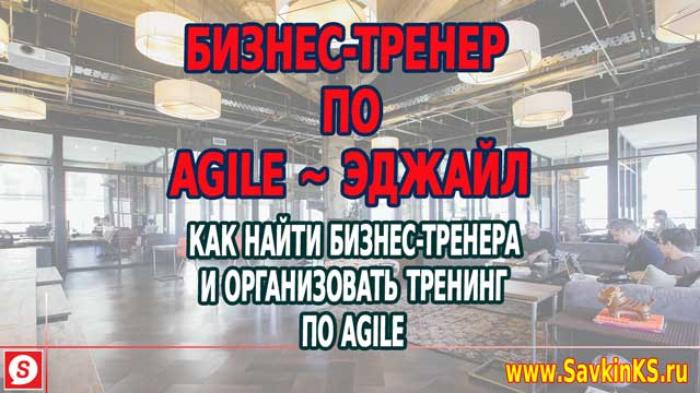 Бизнес-тренер по Agile: Как найти тренера по эджайл