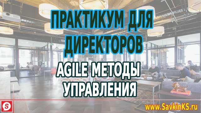 Практикум для директоров - Agile методы управления