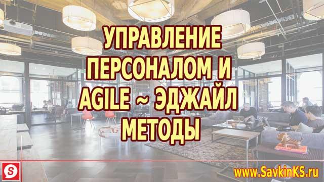 Управление персоналом и Agile методы, эджайл и кадры, HR