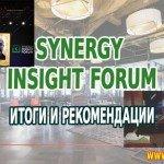 Synergy Insight Forum итоги и рекомендации