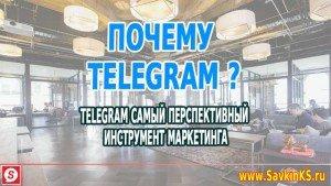 Почему Telegram самый перспективный инструмент маркетинга